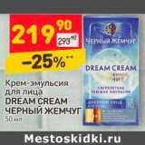 Крем-эмульсия для лица Dream Cream Черный жемчуг, Объем: 50 мл