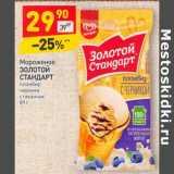 Мороженое Золотой Стандарт , Вес: 89 г
