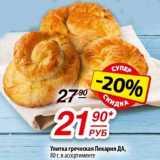 Магазин:Да!,Скидка:Улитка греческая Пекарня Да