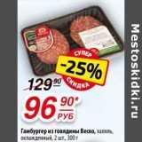 Гамбургер из говядины Веско, халяль, охлажденный , Вес: 300 г
