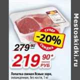 Лопатка свиная Ясные зоры, Вес: 1 кг