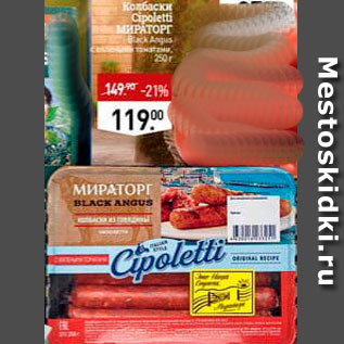 Акция - Колбаски Cipoletti