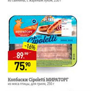 Акция - Колбаски Cipoletti Мираторг
