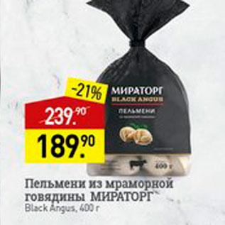Акция - Пельмени из мраморной говядины Мираторг