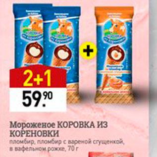 Акция - Мороженое Коровка из Кореновки