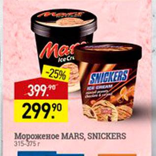 Акция - Мороженое Mars, Snickers