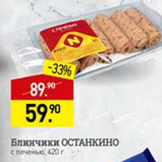 Акция - Блинчики Останкино с печенью