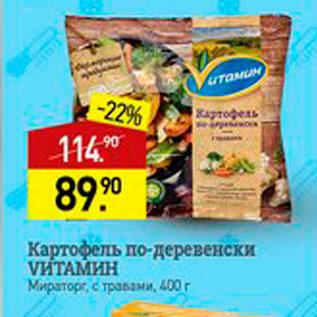 Акция - Картофель по-деревенски ВИТАМИН Мираторг