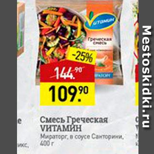 Акция - Смесь Греческая Витамин Мираторг