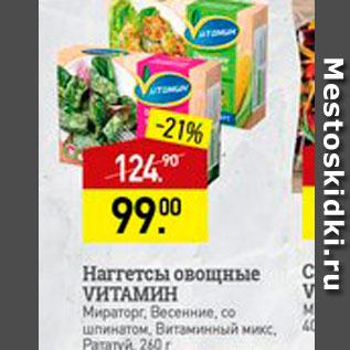Акция - Наггетсы овощные Витамин Мираторг