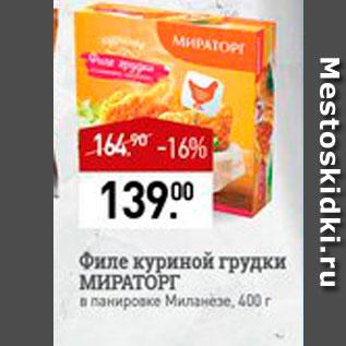 Акция - Филе куриной грудки Мираторг