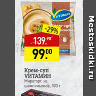 Акция - Крем-суп Витамин Мираторг