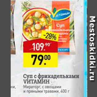 Акция - Суп с фрикадельками Витамин Мираторг