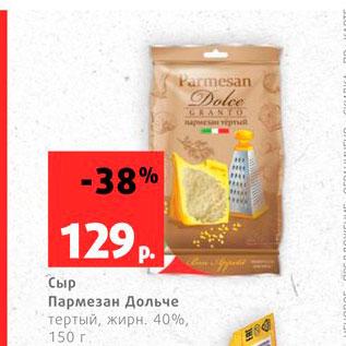 Акция - Сыр Пармезан Дольче 40%