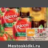 Полушка Акции - Кетчуп Мр. Рикко томатный, для гриля и шашлыка