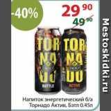 Полушка Акции - Напиток энергетический б/а Торнадо Актив, Бэтл