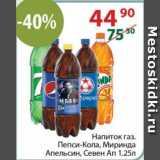 Скидка: Напиток газ. Пепси-Кола, Миринда Апельсин, Севен Ап