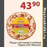 Магазин:Полушка,Скидка:Пицца с ветчиной и грибами Прима Морозко