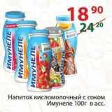 Магазин:Полушка,Скидка:Напиток кисломолочный с соком  Имунеле