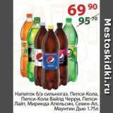 Скидка: Напиток б/а сильногаз. Пепси-Кола, Пепси-Кола Вайлд Черри, Пепси-Лайт, Миринда Апельсин, Севен-Ап,  Маунтин Дью