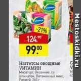 Скидка: Наггетсы овощные Витамин Мираторг