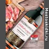 Мираторг Акции - Вино Киндзмараули