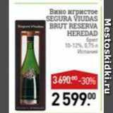 Вино игристое Segura Viudas Brut Reserva Heredad брют 10-12%, Объем: 0.75 л