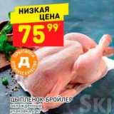 цыпленок-бройлер охл., Вес: 1 кг
