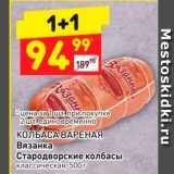 Скидка: КОЛБАСА ВАРЕНАЯ  Вязанка Стародворские колбасы классическая, 500г