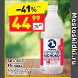 Молоко Милава 3,2%, Объем: 930 мл