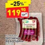Скидка: Колбаски Охотничьи МД Бородина