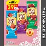 Магазин:Дикси,Скидка:Шоколад АЛЬПЕН ГОЛД