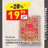 Магазин:Дикси,Скидка:Козинак  подсолнечный Азовская КФ