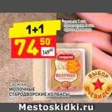 Сосиски Молочные Стародворские колбасы, Вес: 450 г