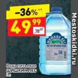 Скидка: Вода питьевая Шишкин Лес