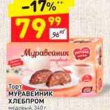 Скидка: Торт Муравейник Хлебпром