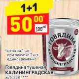 Магазин:Дикси,Скидка:Говядина тушеная Калининградская