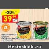 Магазин:Дикси,Скидка:Горошек зеленый и кукуруза Овощная семейка