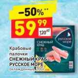 Магазин:Дикси,Скидка:Крабовые палочки Снежный краб Русское море