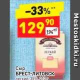 Скидка: Сыр Брест-Литовск 35%