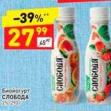 Биопродукт Слобода 2%, Вес: 290 г