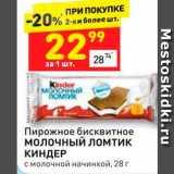 Магазин:Дикси,Скидка:Пирожное бисквитное Молочный ломтик Кинлер