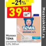 Магазин:Дикси,Скидка:Молоко Темам 3,2%