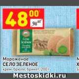 Мороженое Село Зеленое, Вес: 200 г