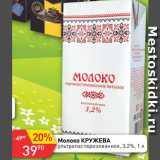 Магазин:Авоська,Скидка:Молоко Кружева