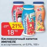 Магазин:Авоська,Скидка:Напиток кисломолочный Имунеле