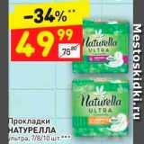 Магазин:Дикси,Скидка:Прокладки Натурелла