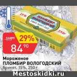 Скидка: Мороженое Пломбир Вологодский