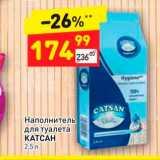 Скидка: Наполнитель для туалета Катсан