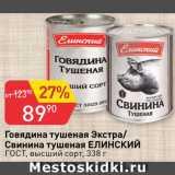 Магазин:Авоська,Скидка:Говядина/свинина тушеная Елинский